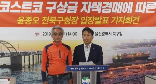 """윤종오 """"울산북구청장, 코스트코 구상금 면제 결단 내려야"""""""