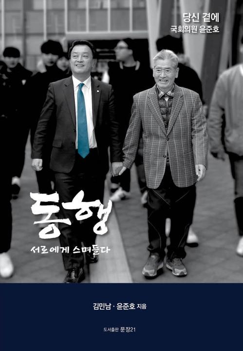 [지방정가 브리핑] 윤준호 의원 30년 스승과 대담 '동행' 출판기념회