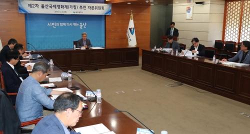 내년 개최 울산국제영화제 자문회의…기본구상·개최계획 논의