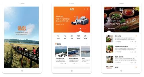 여행·쇼핑 휴대전화로…서천군 관광여행 앱 '끌림' 구축