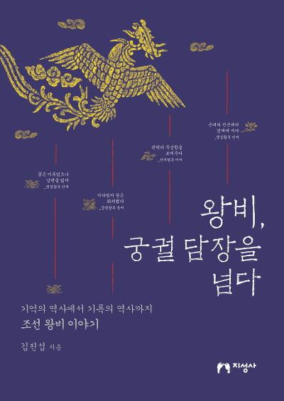 [신간] 왕비, 궁궐 담장을 넘다