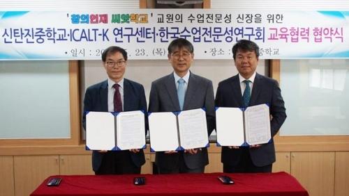 대전신탄진중·ICALT-K연구센터·수업전문성연구회 협력 협약