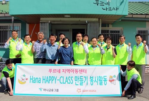 하나금융그룹 홍성서 지역아동센터 환경개선 봉사활동