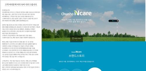 천호엔케어 서버 또 해킹 피해…회원 3만3천명 개인정보 유출