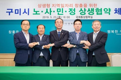 '구미형 일자리' 다진다…노·사·민·정 상생협약 체결