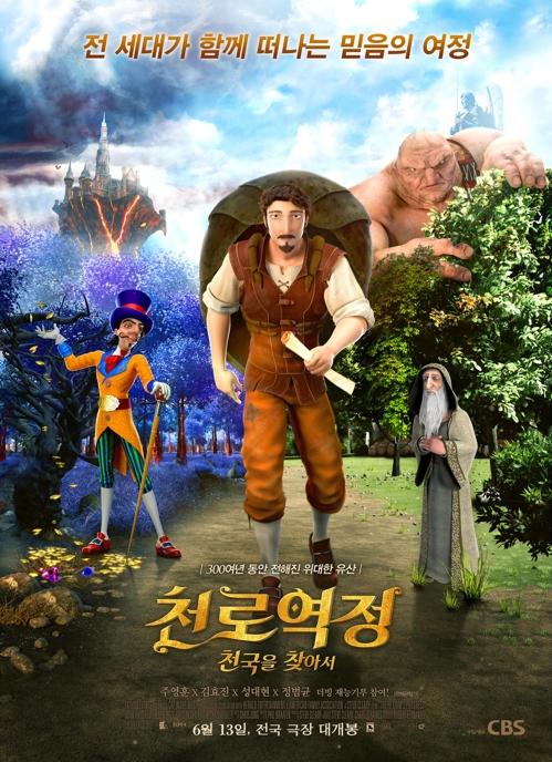 [충북소식] 청주CBS, 영화 '천로역정' 무료 시사회