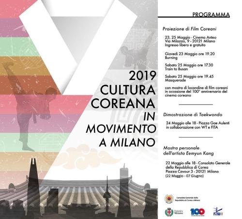 이탈리아 밀라노에서 다채로운 한국문화 잔치