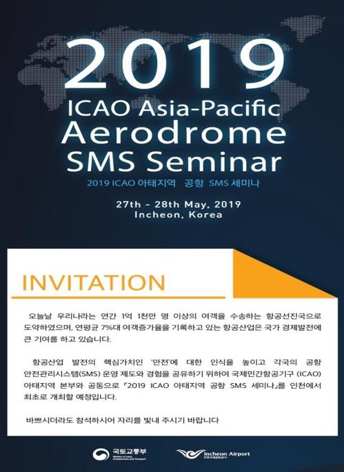 아태지역 첫 ICAO 공항안전 세미나…인천서 한국공항 안전 소개