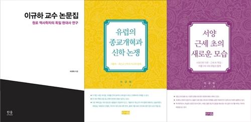 80대 원로 역사학자의 학구열…저서 3권 잇따라 발간