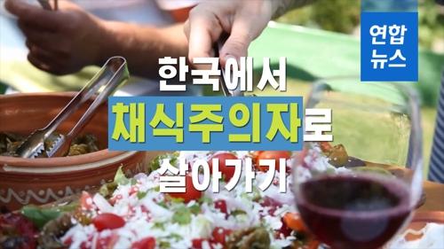 [D스토리] 한국에서 채식주의자로 살아가기