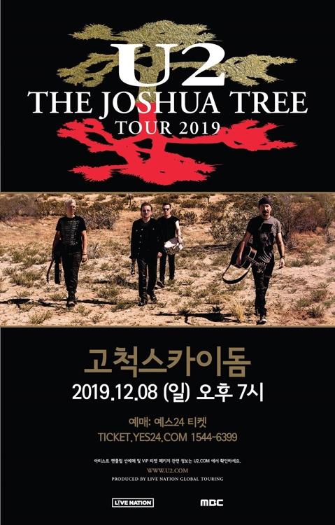 록밴드 U2 온다…12월 첫 내한공연 확정