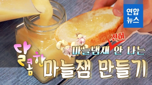 [하우투] 마늘 냄새 안 나는 달콤한 마늘잼 만들기