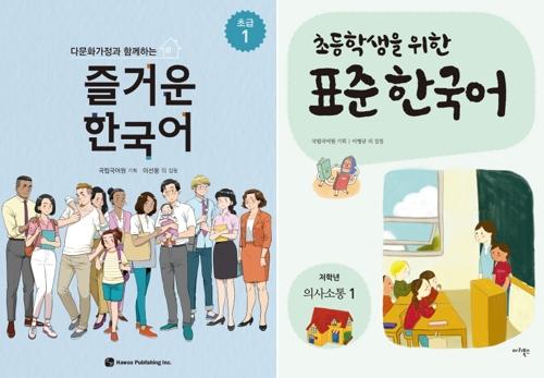 다문화가정·학생 위한 한국어 교재 개정판 출간