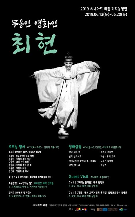 무용인 겸 영화인 최현을 만난다…창원 리좀 기획전