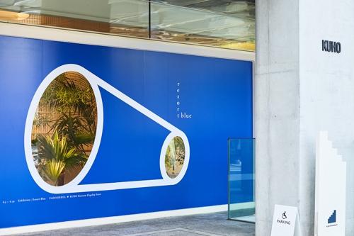 [게시판] 구호, 작가 파도식물과 '리조트 블루' 전시회
