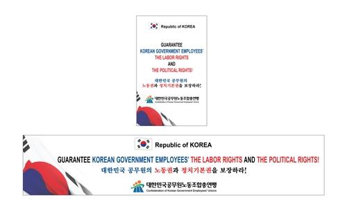 공노총, ILO 총회 현장서 공무원 노동권 보장 호소