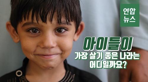 [포토무비] 아이들이 가장 살기 좋은 나라는 어디일까요?