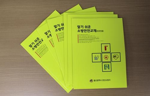 울산소방, 6개 국어로 '알기 쉬운 소방안전교재' 발간