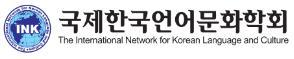 국제한국언어문화학회, 21일 키르기스스탄서 국제학술대회
