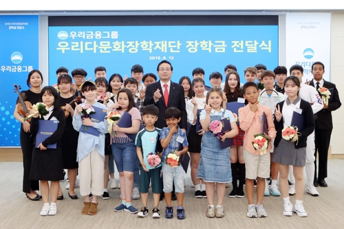 [게시판] 우리다문화장학재단, 다문화 학생 400명에 장학금 6억원