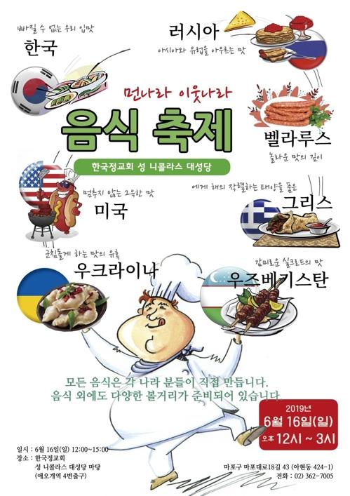 """[게시판] """"정교회 대성당에서 다양한 나라 음식 맛보세요"""""""