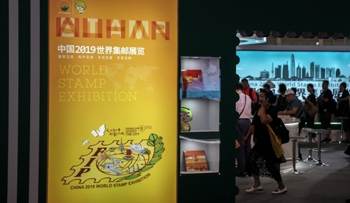 [AsiaNet] World stamp exhibition opens i..