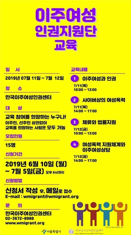 [게시판] 한국이주여성인권센터, 인권지원단 교육참여자 모집