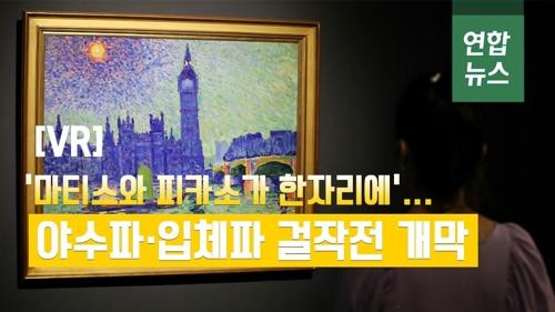 [VR] '마티스와 피카소가 한자리에'…야수파·입체파 걸작전 개막