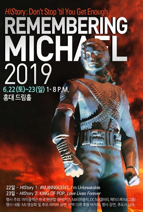 마이클 잭슨 10주기…팬들 모여 추모행사