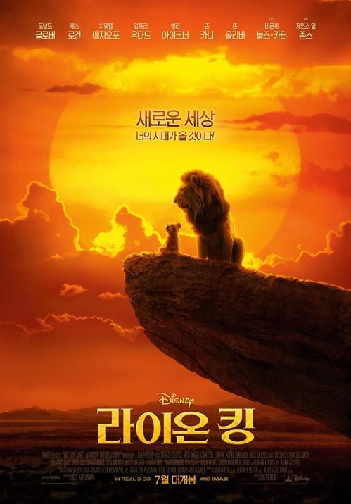 디즈니 '라이온 킹', 7월 17일 국내 개봉