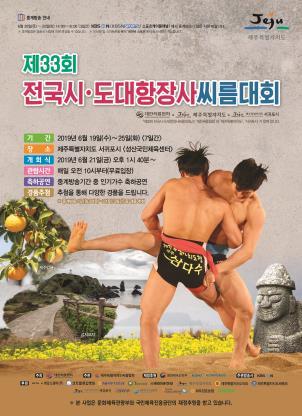 전국 시·도대항 장사씨름대회, 19∼25일 제주서 개최