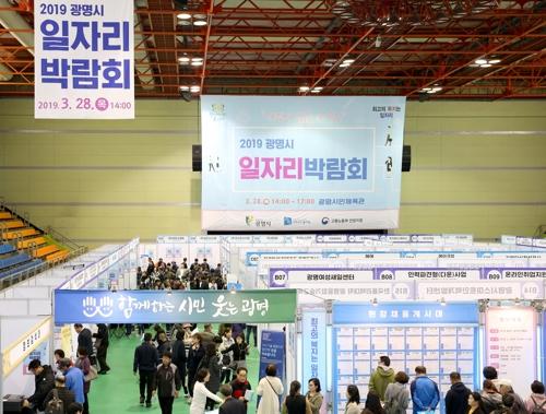[경기소식] 광명시 20일 일자리박람회…143명 채용