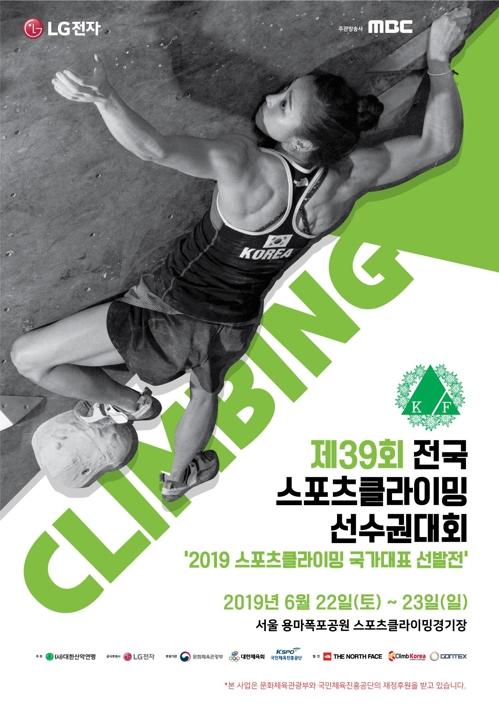 산악연맹, 22~23일 스포츠클라이밍 국가대표 선발전