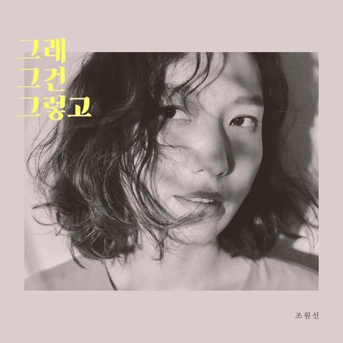 """조원선, 23일 1년만의 신곡…""""이별 뒤 일상 노래"""""""
