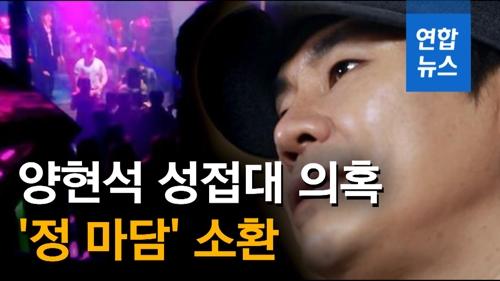 [영상] YG 외국인 투자자 성접대 의혹 '정 마담' 소환