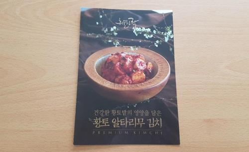 태광 '회장님표' 김치 선심쓰듯 기부…협력사에 와인강매 의혹도
