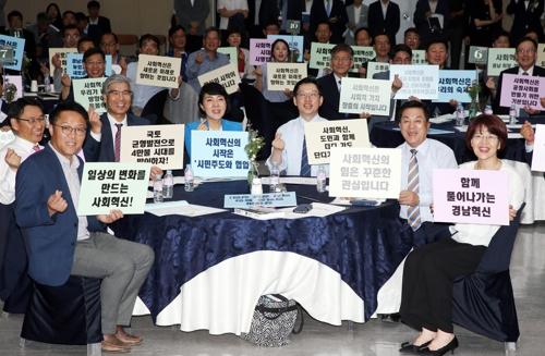 '주민 주도·민관 협업' 2019 경남지역혁신포럼 추진위 출범