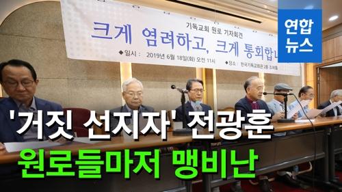 [영상] 전광훈 목사는 '거짓 선지자'…개신교 원로들마저 맹비난