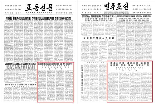 """시진핑, 北노동신문에 기고…""""한반도문제 대화·협상 진전 추동""""(종합3보)"""