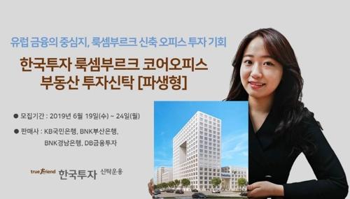 [증시신상품] 한국투신운용, 룩셈부르크 오피스빌딩 투자 펀드