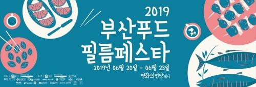 '음식과 영화가 만나다' 부산푸드필름페스타 20일 개막