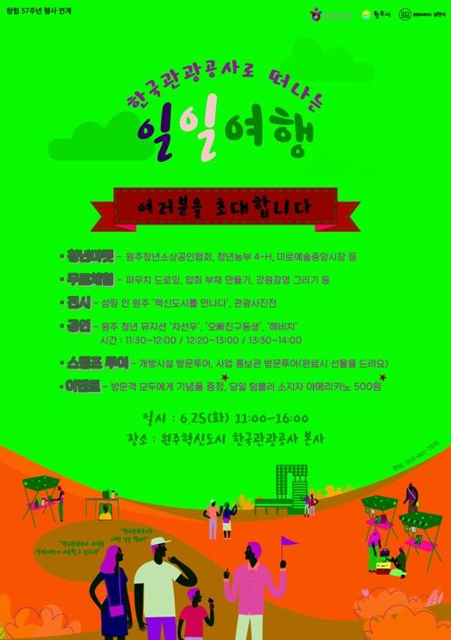 지역 주민과 소통…원주혁신도시 공공기관, 창립 기념 행사
