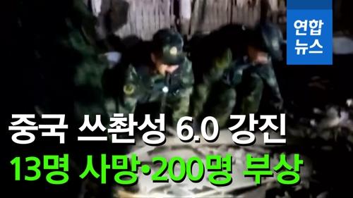 [영상] 중국 강진에 13명 사망…50여차례 여진에 주민들 집밖으로