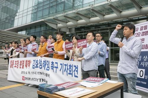 "YTN노조 ""김호성 라디오 상무 즉각 해임해야"""
