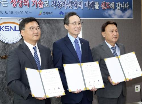 명신·전북도, GM군산공장서 2021년부터 전기차 생산협약 체결
