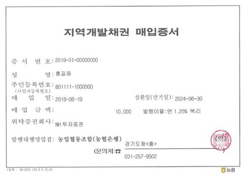 """경기도 지역개발채권 감면혜택 연말까지 연장…""""서민부담 경감"""""""