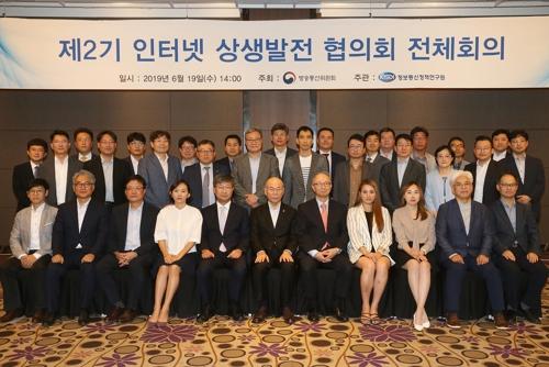 제2기 인터넷 상생발전 협의회 출범…국내·외 역차별 해소 논의
