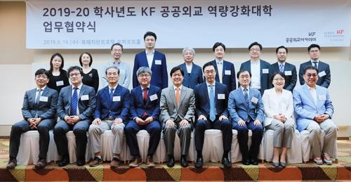 KF, 전국 15개 대학과 공공외교 교육 추진 위한 업무협약