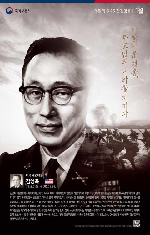 [이희용의 글로벌시대] 부모님 나라 지킨 6·25 전쟁영웅 김영옥
