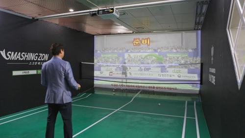 대전 도시철도 시청역에 스포츠 융복합 체험관 개관